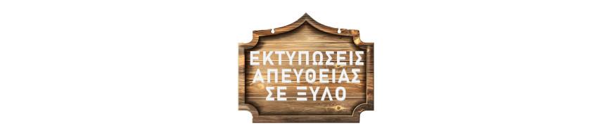 ΕΚΤΥΠΩΣΕΙΣ ΣΕ ΞΥΛΟ