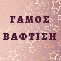 ΓΑΜΟΥ-ΒΑΠΤΙΣΗΣ