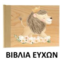 ΒΙΒΛΙΑ ΕΥΧΩΝ