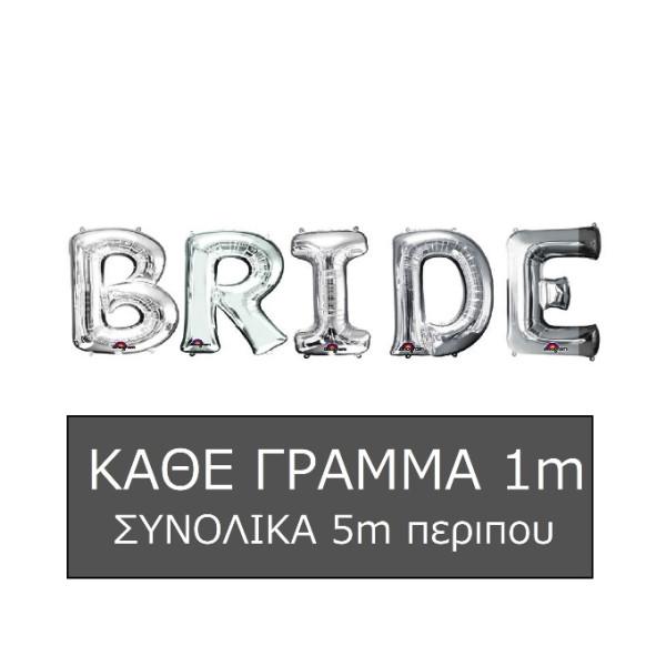 Μπαλόνια αλουμινίου γράμματα  BRIDE.