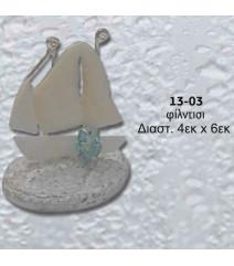 Διακοσμητικό Καράβι Φίλντισι Πέτρα
