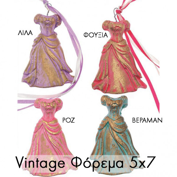 Vintage Κεραμικό Φόρεμα-τουαλετα