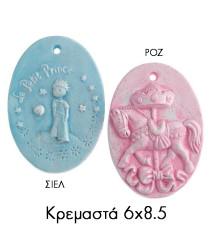 Κεραμικό Κρεμαστό με Σχέδιο, Ροζ Καρουζέλ, Σιελ Μικρός Πρίγκιπας