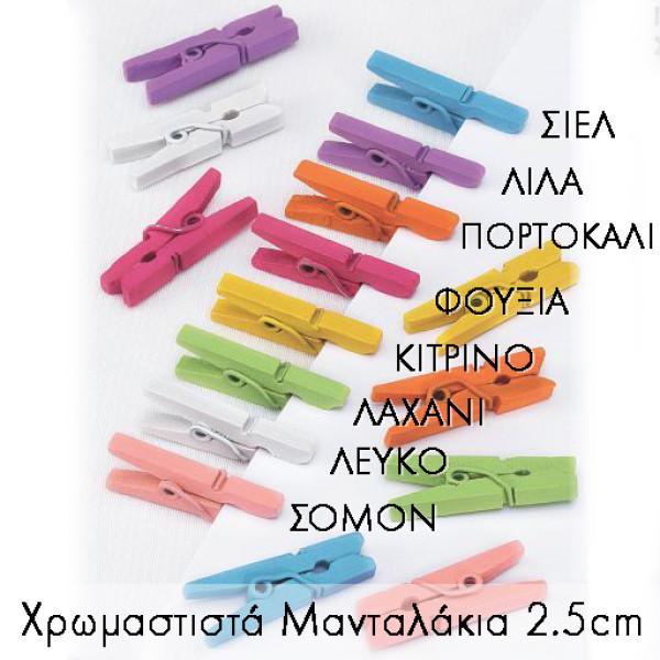 Χρωματιστά Μανταλάκια