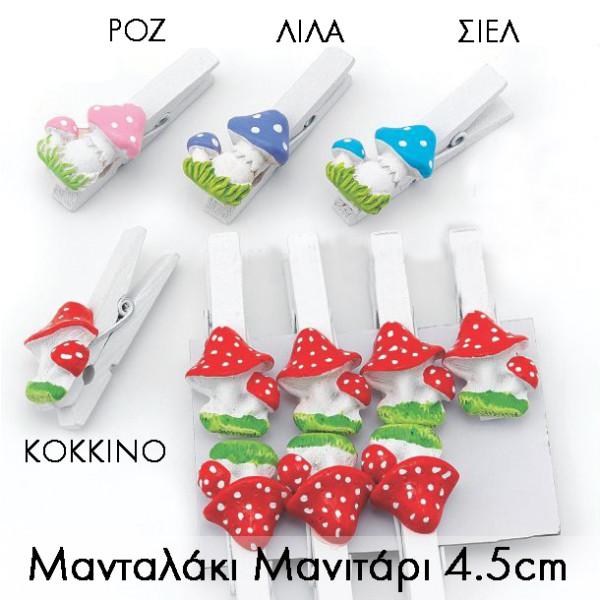 Μανταλάκι Μανιτάρι