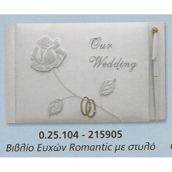Βιβλίο Ευχών Γάμου Romantik με Στυλό