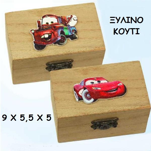 ΚΟΥΤΙ ΞΥΛΙΝΟ ΜΕ ΤΑ CARS