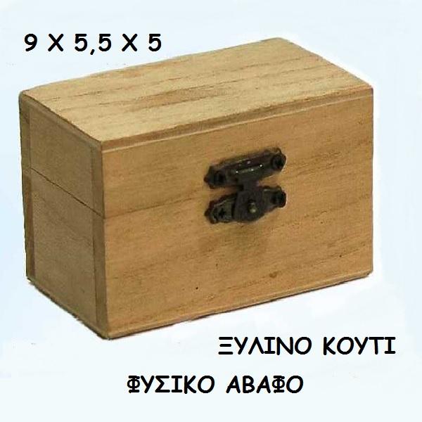 ΚΟΥΤΙ ΞΥΛΙΝΟ ΑΒΑΦΟ 3